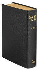 JC45黒 口語訳 小型聖書 合成皮革装・三方金