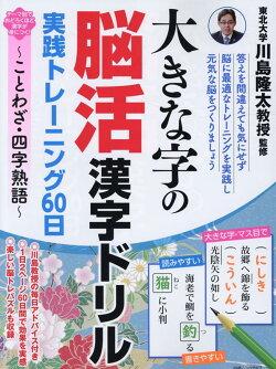 大きな字の脳活漢字ドリル 実践トレーニング60日 〜ことわざ・四字熟語〜