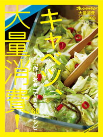 キャベツ、大量消費! 「作りおき」できる60レシピ (ORANGE PAGE BOOKS 大量消費シリーズ 4)