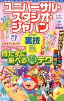 ユニバーサル・スタジオ・ジャパンよくばり裏技ガイド2020