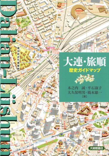 大連・旅順 歴史ガイドマップ [ 木之内誠 ]