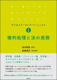 権利処理と法の実務 (デジタルアーカイブ・ベーシックス)