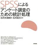 SPSSによるアンケート調査のための統計処理