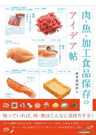 肉・魚・加工食品保存のアイデア帖 [ 島本美由紀 ]