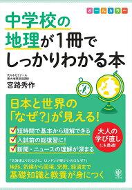 中学校の地理が1冊でしっかりわかる本 日本と世界の「なぜ?」が見える! [ 宮路秀作 ]