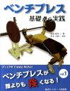 ベンチプレスが誰よりも強くなる!(vol.1) K's GYM Training Method ベンチプレス基礎から実践 [ 東坂康司 ]