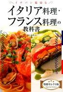 イチバン親切なイタリア料理・フランス料理の教科書