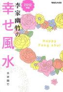 李家幽竹の幸せ風水(2012年版)