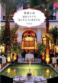モロッコ 邸宅リヤドで暮らすように旅をする (KanKanTrip) [ YUKA ]