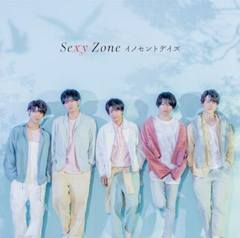 イノセントデイズ (初回限定盤B CD+DVD) [ Sexy Zone ]
