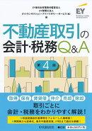 不動産取引の会計・税務Q&A〈第4版〉