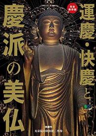 運慶・快慶と慶派の美仏 完全保存版 (エイムック)