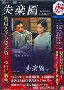 DVD>失楽園DVD BOOK(上)