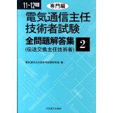 電気通信主任技術者試験全問題解答集(11~12年版 2) 専門編(伝送交換主任技術者)