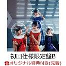【楽天ブックス限定先着特典】しあわせの保護色 (初回仕様限定盤 CD+Blu-ray Type-B) (ポストカード (通常盤)付き)