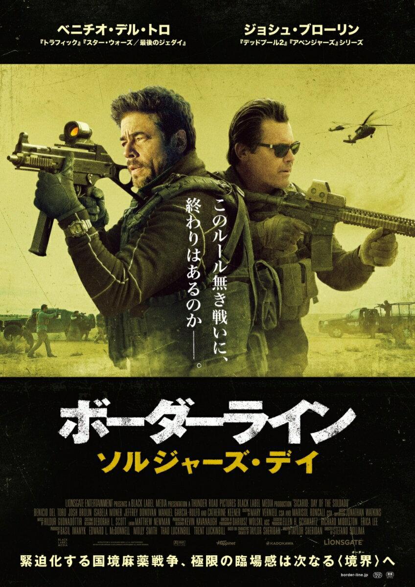 ボーダーライン:ソルジャーズ・デイ【Blu-ray】 [ ベニチオ・デル・トロ ]