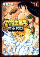 聖闘士星矢NEXT DIMENSION冥王神話(11)