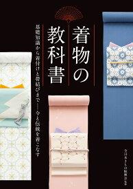 着物の教科書 [ 全日本きもの振興会 ]