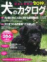 日本と世界の犬のカタログ 2019年版 [ 成美堂出版編集部 ]