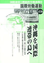 国際労働運動(vol.20(2017.5))
