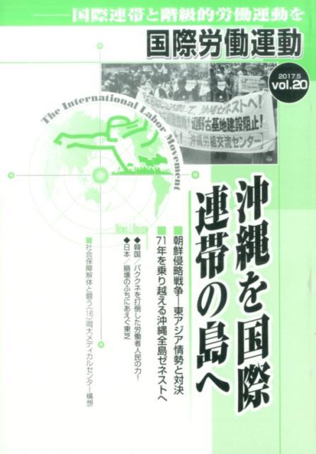 国際労働運動(vol.20(2017.5)) 沖縄を国際連帯の島へ [ 国際労働運動研究会 ]