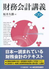 財務会計講義〈第20版〉 [ 桜井 久勝 ]
