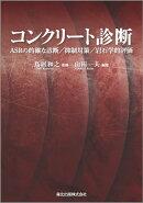 【予約】コンクリート診断