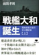 文庫 戦艦大和誕生(上)