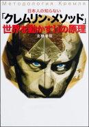日本人の知らない「クレムリン・メソッド」