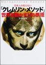 日本人の知らない「クレムリン・メソッド」 世界を動かす11の原理 [ 北野幸伯 ]