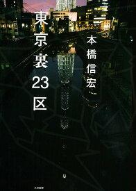 東京裏23区 [ 本橋信宏 ]