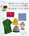 アンデミルミルで編むあったかニットこもの 編み物ができなくても楽しめる! (レディブティックシリーズ)