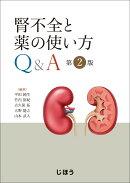 腎不全と薬の使い方Q&A 第2版
