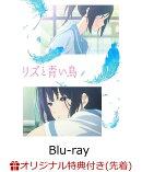 【楽天ブックス限定先着特典】リズと青い鳥(ファイバークロス付き)【Blu-ray】