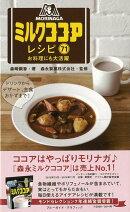 【バーゲン本】森永ミルクココアレシピ71 お料理にも大活躍