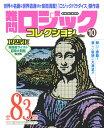 難問ロジックコレクション 10 (学研ムック) [ 学研プラス ]