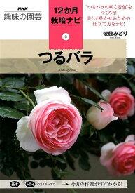 つるバラ (NHK趣味の園芸12か月栽培ナビ) [ 後藤みどり ]