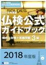 3級仏検公式ガイドブック傾向と対策+実施問題(2018年度版) CD付 (実用フランス語技能検定試験) [ フランス語教育…