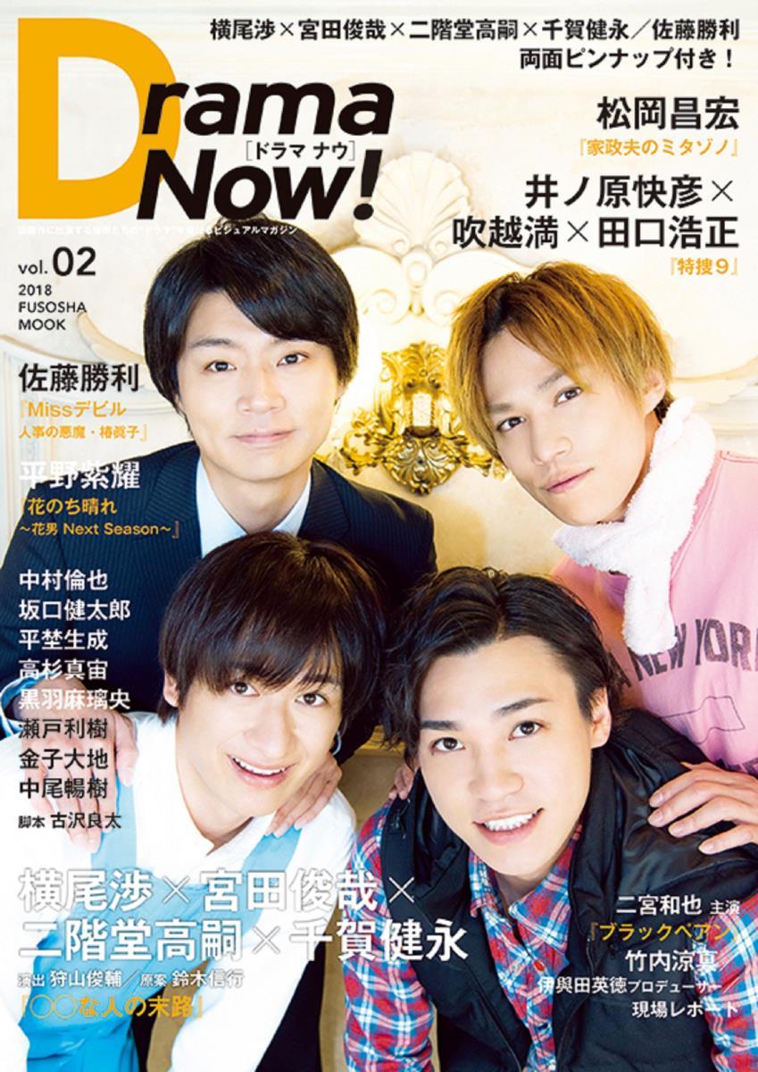 Drama Now! Vol.02【キスマイ舞祭組&佐藤勝利ピンナップ付き】