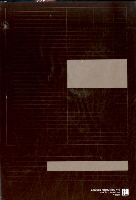 別冊・児童生徒個別記録ノート(2冊組) [ スクールプランニングノート制作委員会 ]