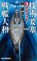 技術要塞戦艦大和 (3)