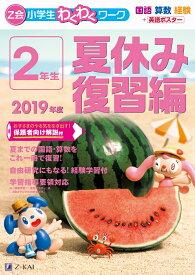 Z会小学生わくわくワーク 2019年度 2年生夏休み復習編 [ Z会編集部 ]