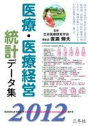 医療・医療経営統計データ集(2012年版)