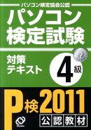 パソコン検定試験対策テキスト4級(〔2011〕)