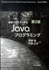 演習でマスターするJavaプログラミング第2版 [ 齊藤隆 ]