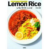Lemon Rice レモンライスレシピ
