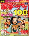 特選!漢字ジグザグデラックス(Vol.12) (晋遊舎ムック)