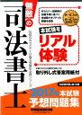 無敵の司法書士(2017年 本試験予想問題集) [ 早稲田経営出版 ]
