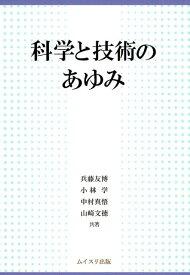 科学と技術のあゆみ [ 兵藤友博 ]