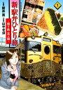 新・駅弁ひとり旅〜撮り鉄・菜々編〜(1) [ はやせ 淳 ]